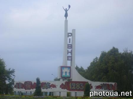 Rivne Entrance to city